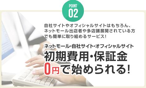 初期費用・保証金0円で始められる!