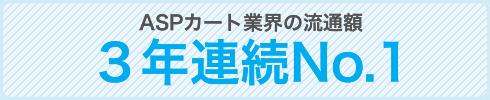ASPカート業界の流通額3年連続No.1