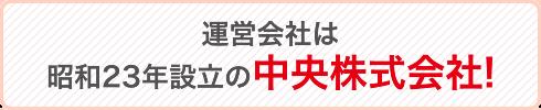 運営会社は昭和23年設立の中央株式会社!